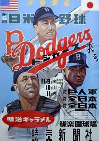 A tour poster features Brooklyn Dodger All-Stars Roy Campanella, Duke Snider and Don Newcombe.
