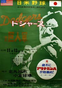 A poster for the Dodgers' November 13 exhibition game in Kita-Kyushu at Kokura Stadium.