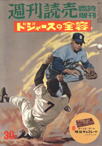 Shortstop Pee Wee Reese is the cover subject of the Dodgers' exhibition program at Hiroshima Stadium.