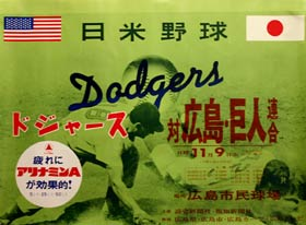 A poster for the Dodgers' November 9 exhibition game in Hiroshima at Citizen's Stadium.