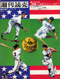 The 1966 tour program cover featured stars Don Drysdale, Maury Wills, Sadaharu Oh and Shigeo Nagashima.