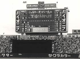 "A scoreboard in Tokyo for the Yomiuri Giants' game asks fans and players to ""pray for the repose of O'Malley's soul"" prior to a game with the Taiyo Whales on Aug. 12, 1979, following his passing on Aug. 9."