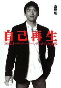 """The cover of National League All-Star Takashi Saito's 2007 autobiography titled """"Self-Revival""""."""