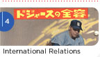 International Baseball Relations